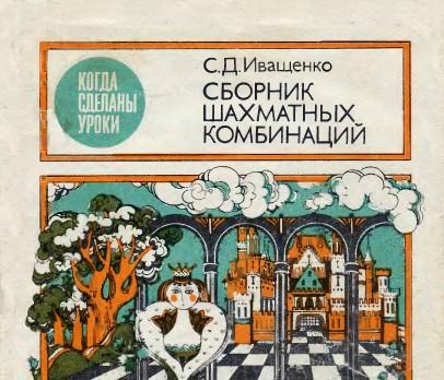 Комбинации в шахматах- уникальная книга
