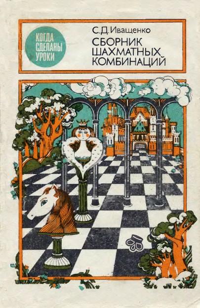 Книга шахматных комбинаций. Уникальная очень нужная книга