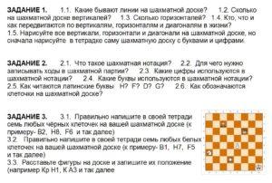 Запись шахматной партии, нотация в шахматах
