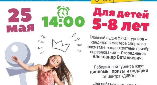 Шахматный МИКС- турнир для детей от 5 до 12 лет