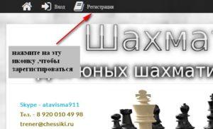 Значёк- регистрация на шахматном сайте
