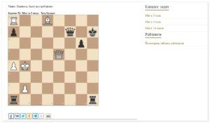 Решаем шахматные задачи он лайн