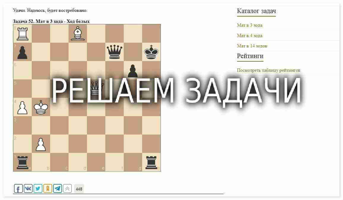 Шахматные задачи и комбинации решаем онлайн