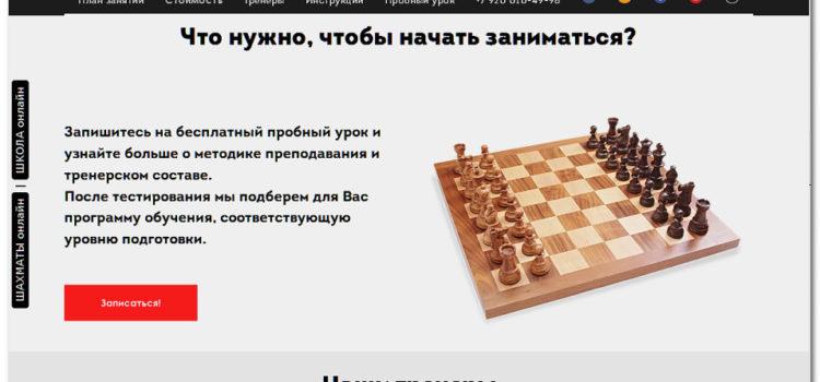 Шахматная школа «УМНИКУМ»
