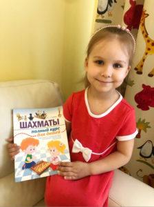 Кира Щербакова- 5 лет. Второе место в шахматном конкурсе